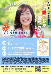 6月1日(土)「第25回いのちの講演会」開催のお知らせ
