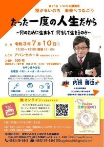 第 27 回 いのちの講演会「たった一度の人生だから~講師:内田勝也~」